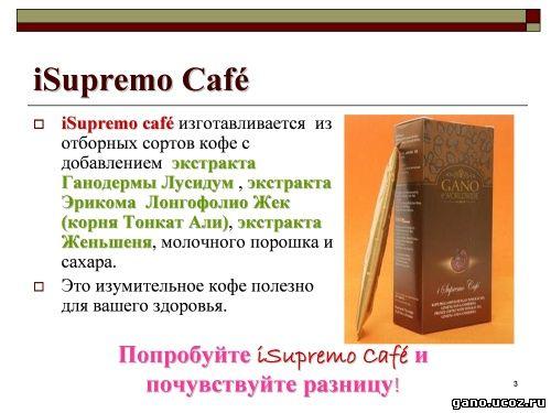 как правильно пить gano кофе