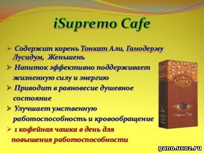 растворимый кофе с ганодермой, женьшень и тонгкат али