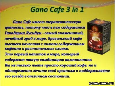 лечебный растворимый кофе с ганодермой