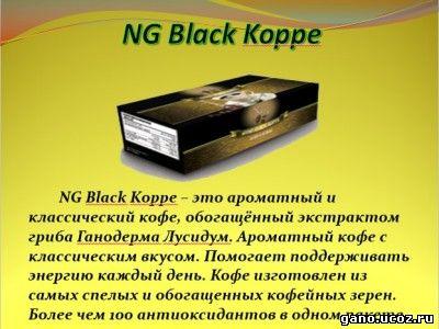 натуральный черный растворимый кофе с ганодермой для диабетиков без сахара