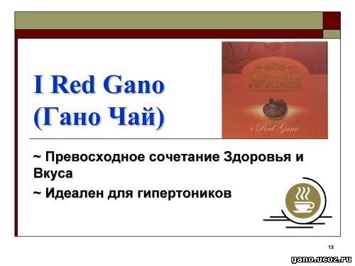 Gano eWorldwide. Чай i Red Gano Незаменимое средство для гипертоника. мощный антиоксидант
