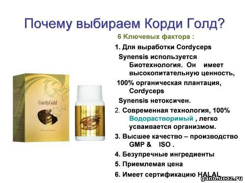 кордицепс и гепатит с