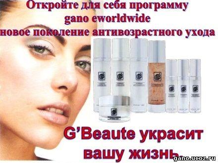 Натуральная лечебная косметика c ганодермой gano eworldwide для мужчин и женщин для всех типов кожи