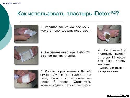 как использовать пластырь Detox Пластыри на стопы