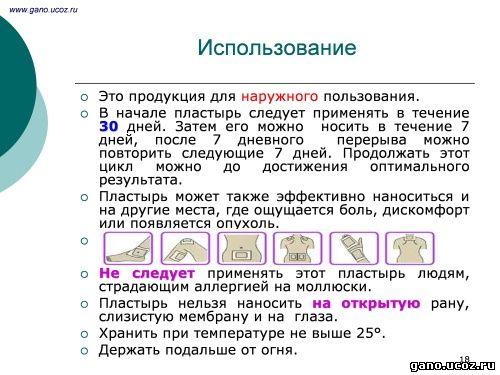 Правила применения пластырь на стопы Detox