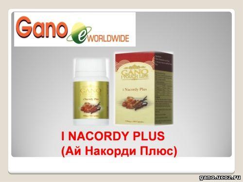 Gano eWorldwide iNacordy Plus, Натто - соя, Кордицепс, Дрожжи красного риса. долголетие, здоровый образ жизни