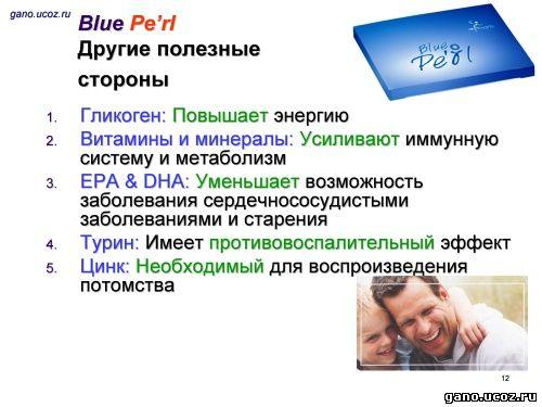Gano eWorldwide Blue Pearl - устрицы - здоровую сексуальную активность мужчины и женщины, восполнение сил и энергии