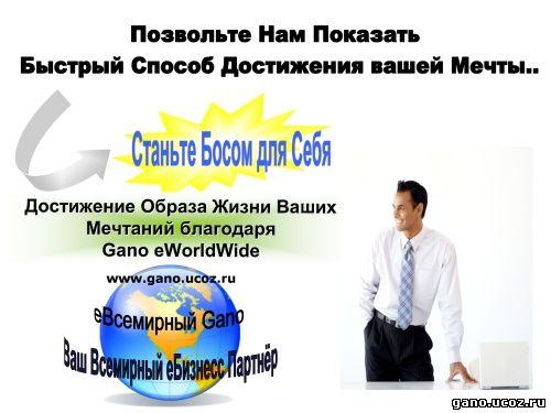 gano eworldwide в украине