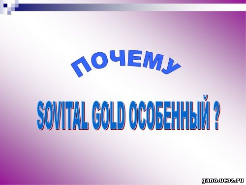 как пить sovital gold