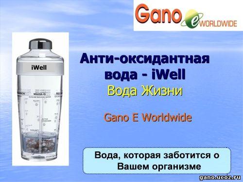 Gano eWorldwide Антиоксидантная вода iWell Стакан для очистки воды, структурированная вода
