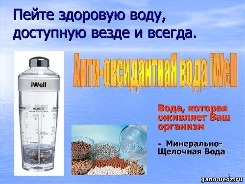 водные редуктор